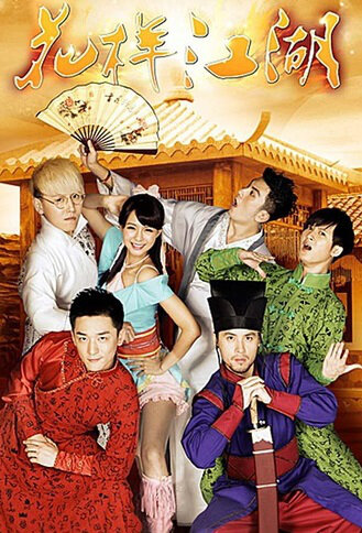 Variety of Jianghu Poster, 2015 2015 Chinese TV drama series