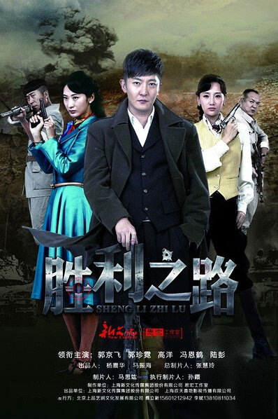 Victory Road Poster, 2015 Chinese TV drama series