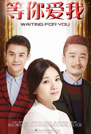 Waiting for You Poster, 2015 2015 Chinese TV drama series
