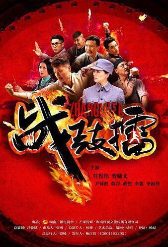 War Drum Poster, 2015 Chinese TV drama series