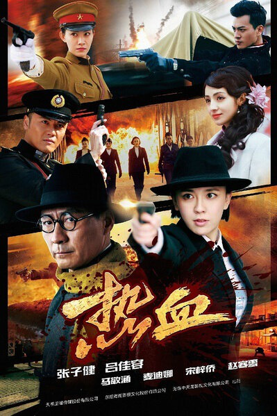 Warm Blood Poster, 2015 2015 Chinese TV drama series