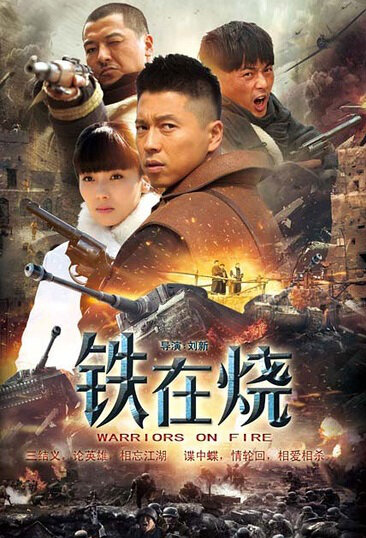 Warriors on Fire Poster, 2015 Chinese TV drama series