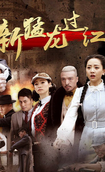 Way of the Dragon Poster, 2015 Chinese TV drama series