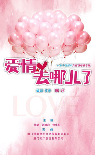 Where Is the Love Poster, 2015 chinese tv drama series