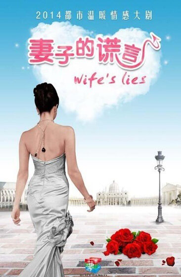 Wife's Lies Poster, 2015 Chinese TV drama series list
