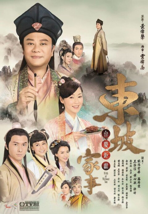 With or Without You Poster, 2015 Hong Kong tv drama series