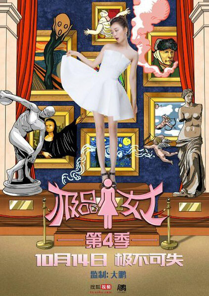 Wonder Lady Poster, 2015 2015 Chinese TV drama series