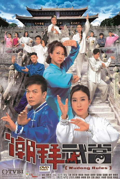 Wu Tang Rules Poster, 2015 Hong Kong TV drama series