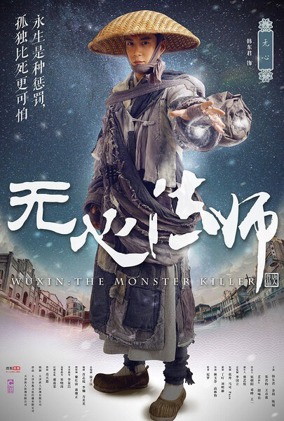 Wuxin: The Monster Killer Poster, 2015 Chinese TV drama series