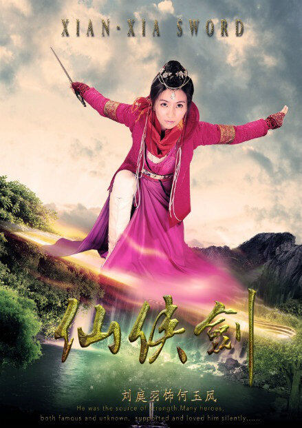 Xian-Xia Sword Poster, 2015 Chinese TV drama series