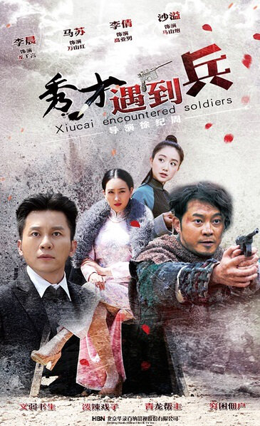 Xiucai Encountered Soldiers Poster, 2015 chinese tv drama series
