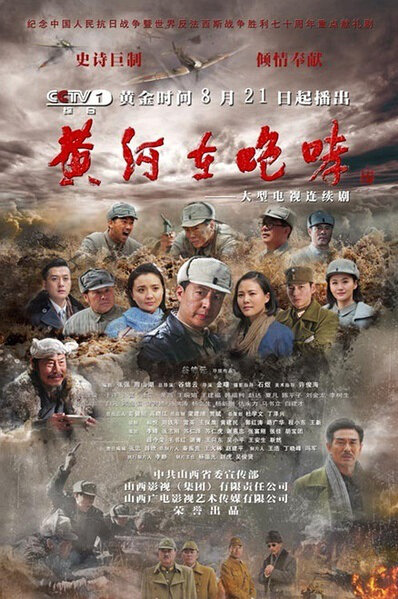 Yellow River Is Roaring Poster, 2015 Chinese TV drama series