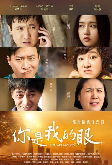 You Are My Eyes Poster, 2015 2015 Chinese TV drama series