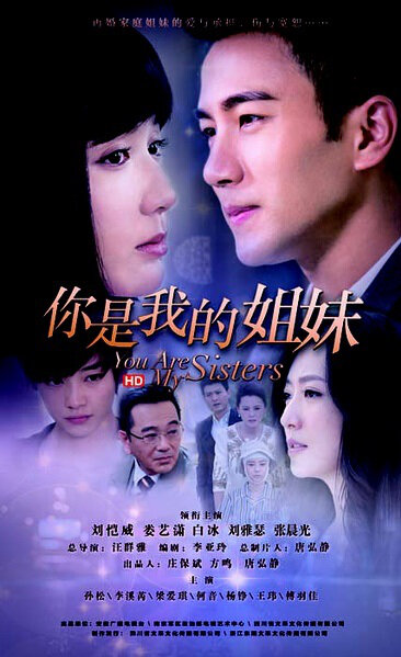 You Are My Sister Poster, 2015 Chinese TV drama series