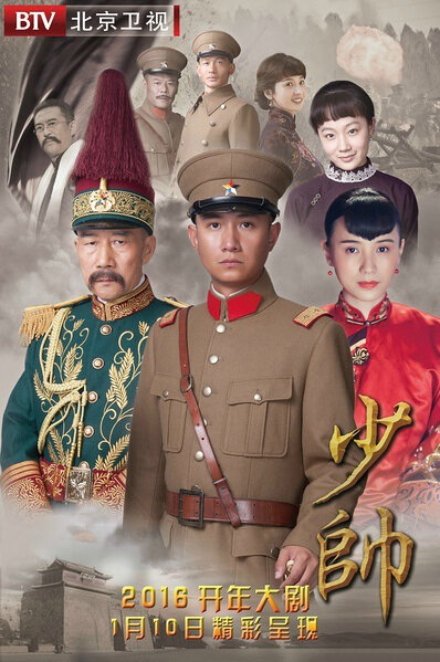 Young Marshal Poster, 2015 Chinese TV drama series