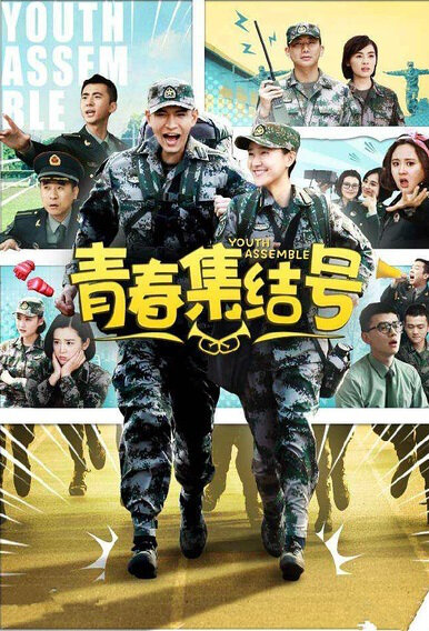 Youth Assemble Poster, 2015 2015 Chinese TV drama series