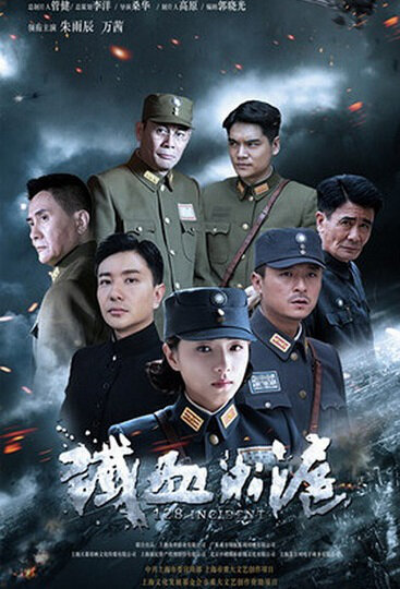 128 Incident Poster, 2016 Chinese TV drama series