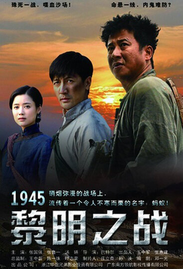 1945 Dawn Battle Poster, 2016 Chinese TV drama series