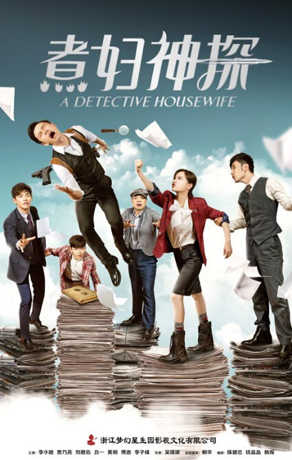 A Detective Housewife Poster, 2016 Chinese TV drama series