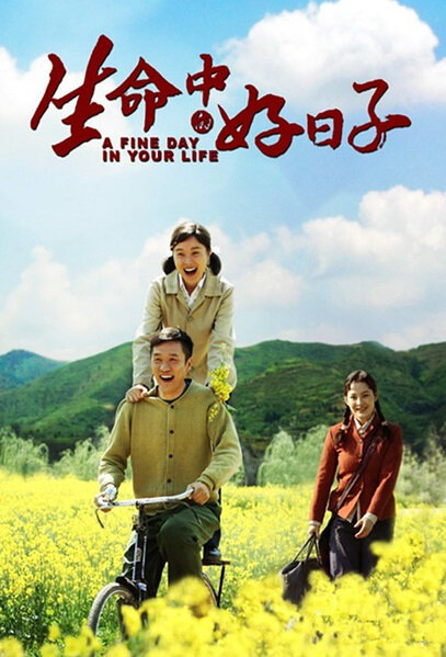 A Fine Day in Your Life Poster, 2016 Chinese TV drama series