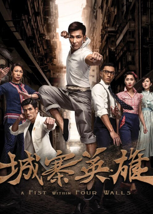 A Fist Within Four Walls Poster, 2016 Hong Kong TV drama series