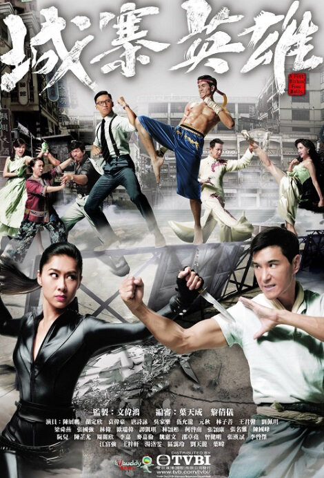 A Fist Within Four Walls Poster, 2016 Chinese TV drama series