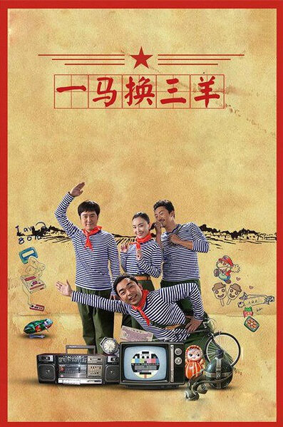 A Horse for Three Sheep Poster, 2016 Chinese TV drama series