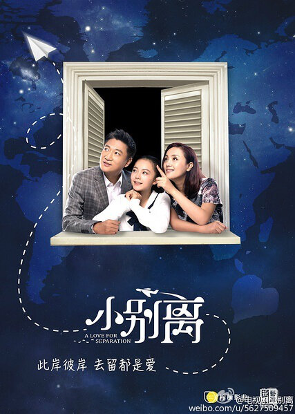 A Love for Separation Poster, 2016 Chinese TV drama series