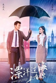 Across the Ocean to See You Poster, 2016 Chinese TV drama series