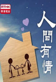 Affairs of the Heart Poster, 2016 Hong Kong TV drama series