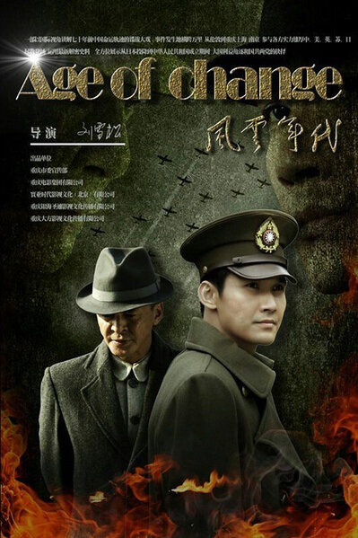 Age of Change Poster, 2016 Chinese TV drama series