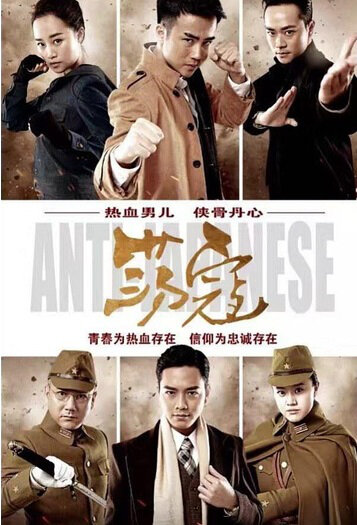 Anti-Japanese Poster, 2016 Chinese TV drama series