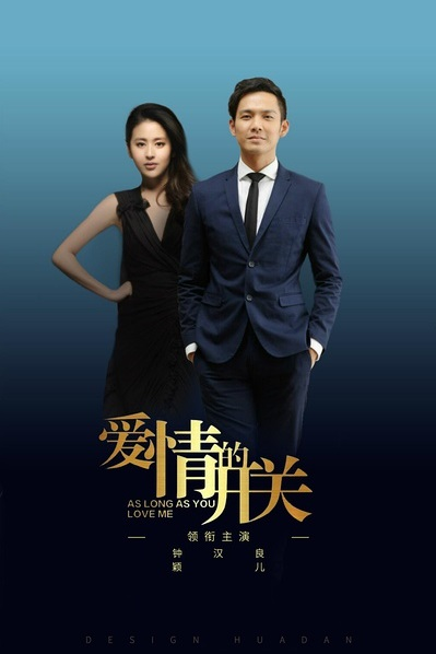 As Long as You Love Me Poster, 2016 Chinese TV drama series