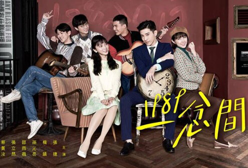 Back to 1989 Poster, 2016 Chinese TV drama series