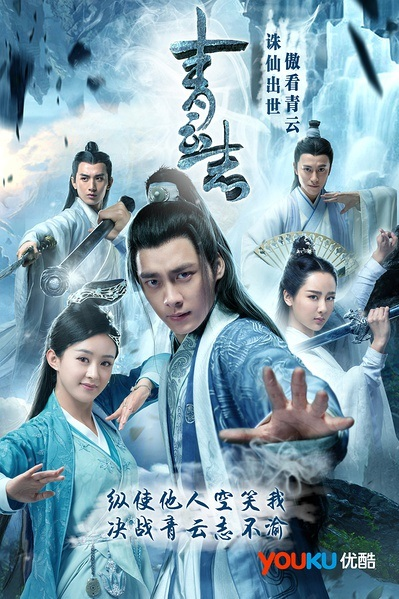 Battle of Qingyun Poster, 2016 China TV drama series