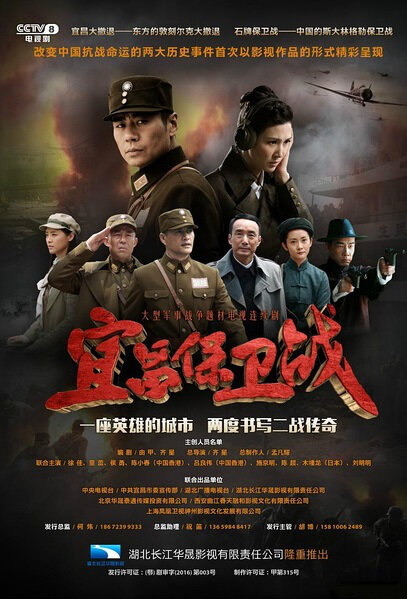 Battle of Yichang Poster, 2016 Chinese TV drama series