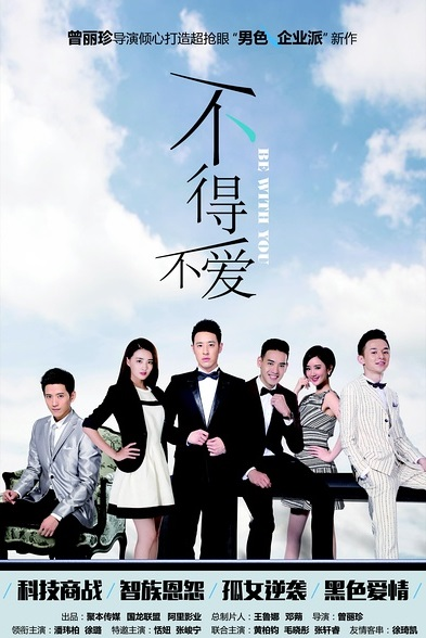 Be with You Poster, 2016 Chinese TV drama series