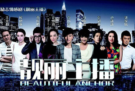 Beautiful Anchor Poster, 2016 Chinese TV drama series