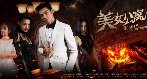 Beauty Apartment Poster, 2016 Chinese TV drama series