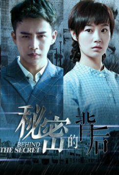 Behind the Secret Poster, 2016 Chinese TV drama series