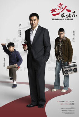 Beijing People in Beijing Poster, 2016 Chinese TV drama series
