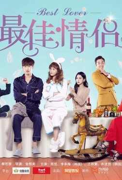 Best Lover Poster, 2016 Chinese TV drama series