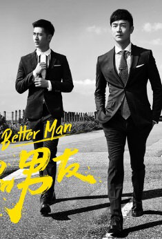 Better Man Poster, 2016 Taiwan TV drama Series