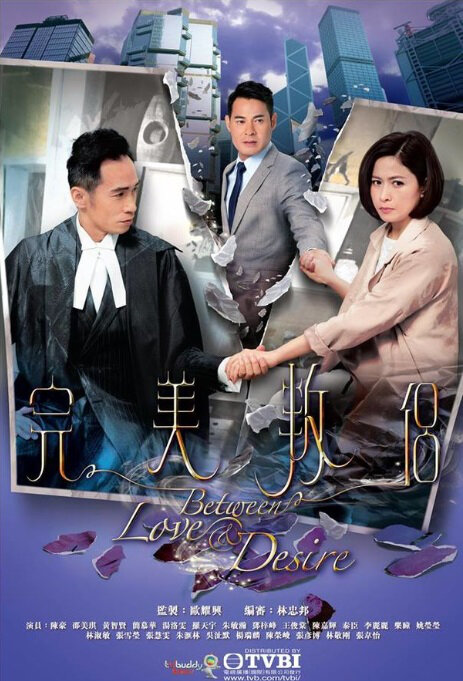 Between Love & Desire Poster, 2016 Hong Kong TV drama series