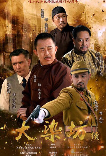 Big Dye Mill Sequel Poster, 2016 Chinese TV drama series