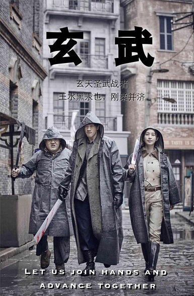 Black Tortoise Poster, 2016 Chinese TV drama series