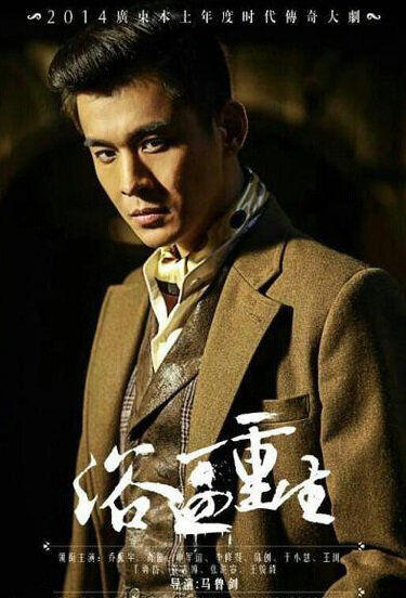 Bloody Rebirth Poster, 2016 Chinese TV drama series