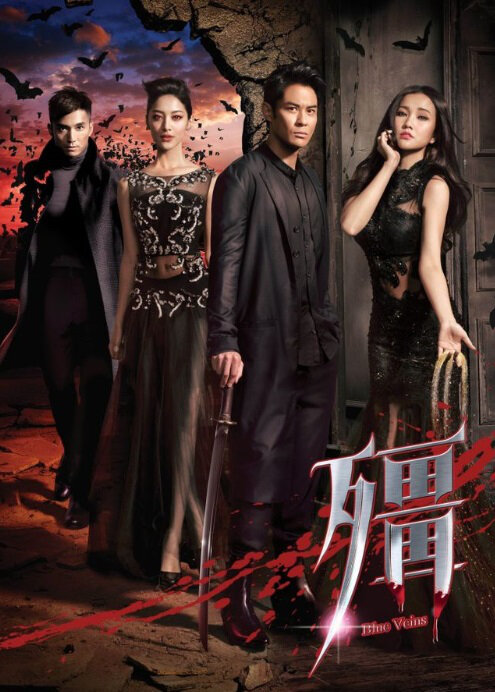 Blue Veins Poster, 2016 Hong Kong TV drama series, TVB