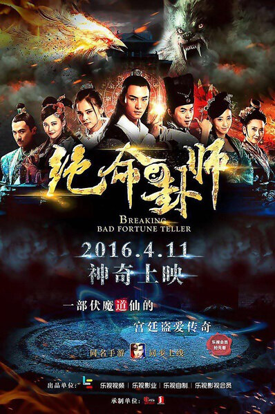 Breaking Bad Fortune Teller Poster, 2016 Chinese TV drama series