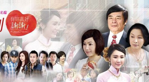 Brides Married Here Poster, 2016 Chinese TV drama series